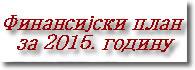 Преузмите Финансијски план за 2015. годину