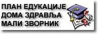 План едукацеије Дома здравља Мали Зворник 2013.